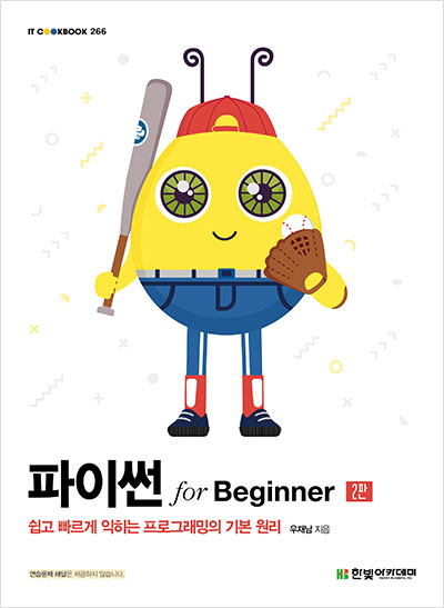 IT CookBook, 파이썬 for Beginner(2판)